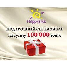 Подарочный сертификат 100 000 тенге