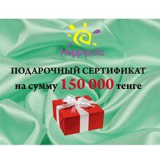 Подарочный сертификат 150 000 тенге