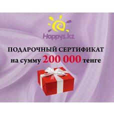 Подарочный сертификат 200 000 тенге